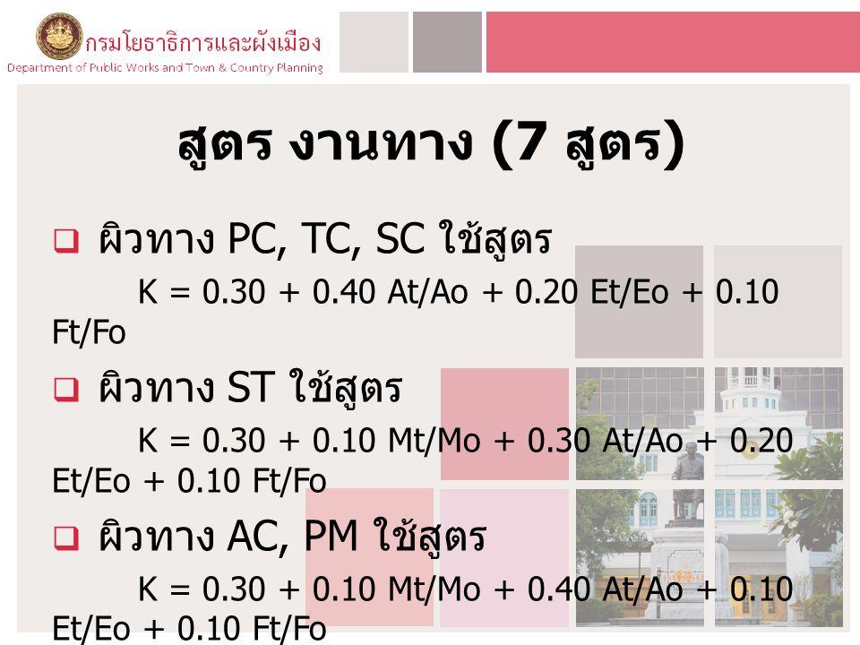 สูตร งานทาง (7 สูตร )  ผิวทาง PC, TC, SC ใช้สูตร K = 0.30 + 0.40 At/Ao + 0.20 Et/Eo + 0.10 Ft/Fo  ผิวทาง ST ใช้สูตร K = 0.30 + 0.10 Mt/Mo + 0.30 At/Ao + 0.20 Et/Eo + 0.10 Ft/Fo  ผิวทาง AC, PM ใช้สูตร K = 0.30 + 0.10 Mt/Mo + 0.40 At/Ao + 0.10 Et/Eo + 0.10 Ft/Fo