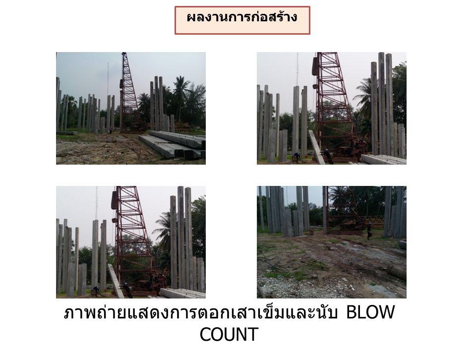 ผลงานการก่อสร้าง ภาพถ่ายแสดงการตอกเสาเข็มและนับ BLOW COUNT