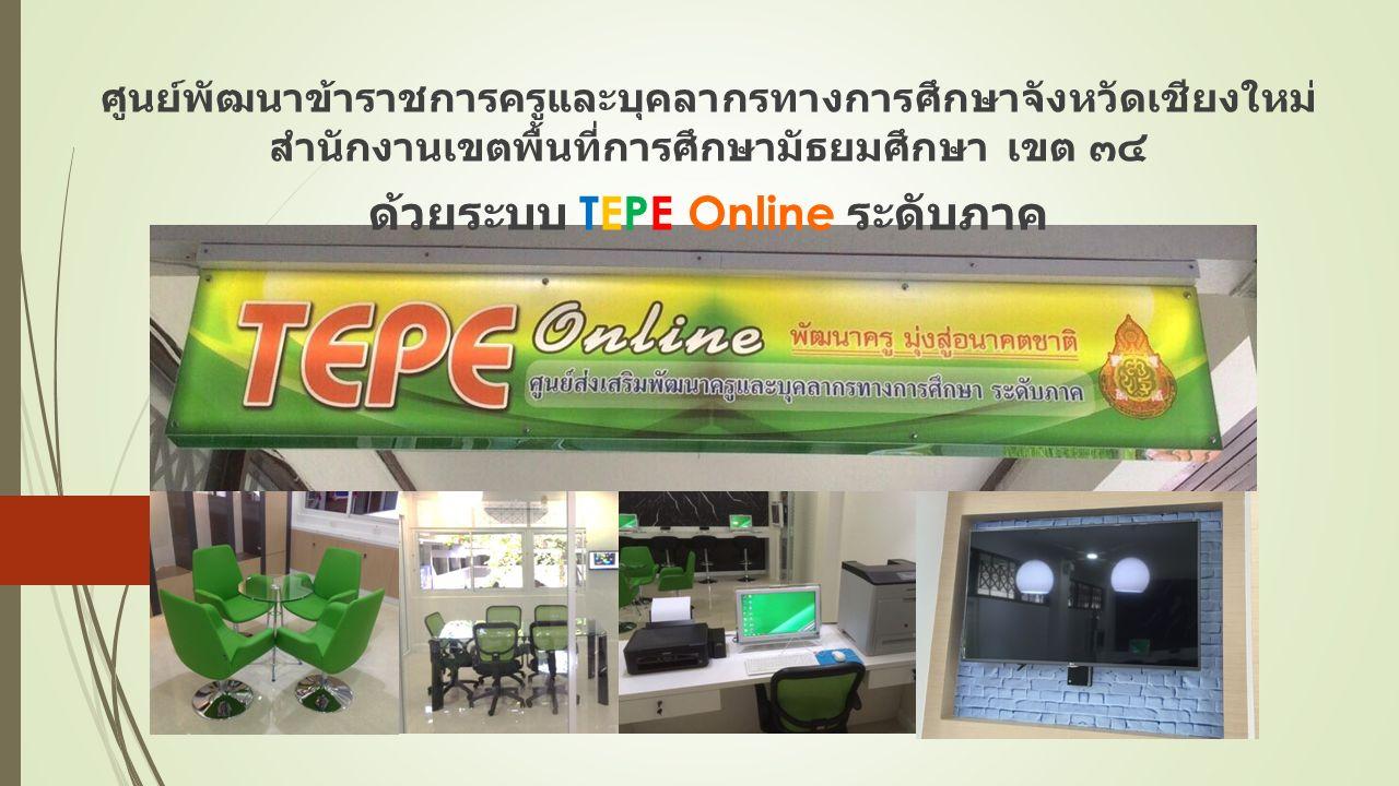 ศูนย์พัฒนาข้าราชการครูและบุคลากรทางการศึกษาจังหวัดเชียงใหม่ สำนักงานเขตพื้นที่การศึกษามัธยมศึกษา เขต ๓๔ ด้วยระบบ TEPE Online ระดับภาค
