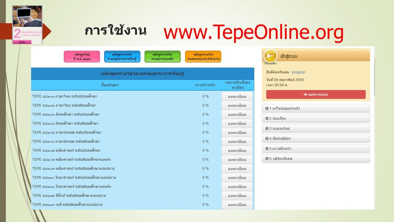การใช้งาน www.TepeOnline.org