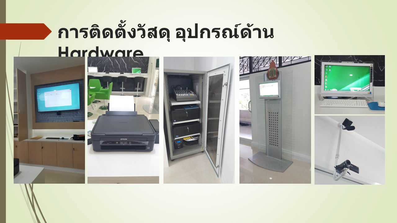 การติดตั้งวัสดุ อุปกรณ์ด้าน Hardware