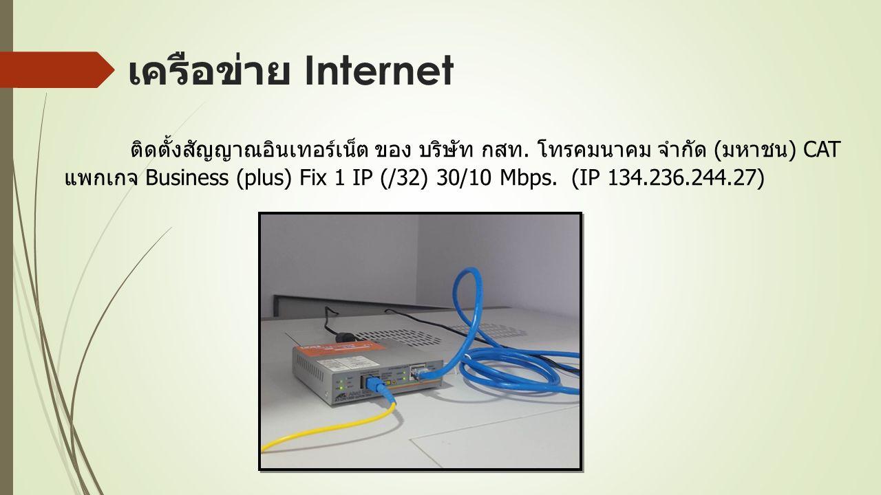 เครือข่าย Internet ติดตั้งสัญญาณอินเทอร์เน็ต ของ บริษัท กสท.