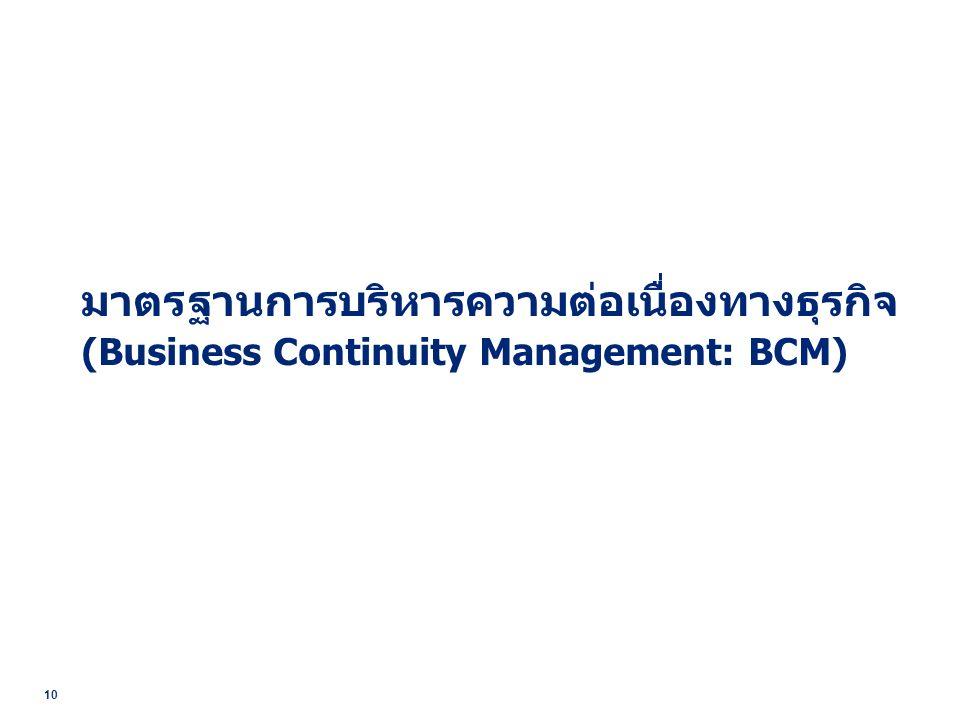 10 มาตรฐานการบริหารความต่อเนื่องทางธุรกิจ (Business Continuity Management: BCM)