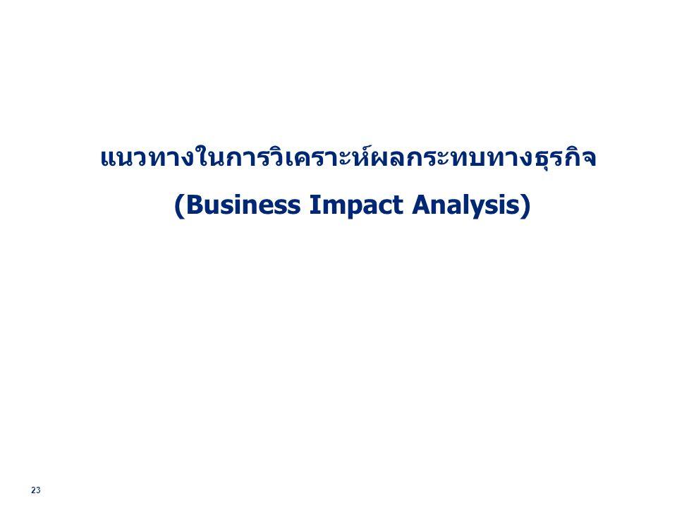 23 แนวทางในการวิเคราะห์ผลกระทบทางธุรกิจ (Business Impact Analysis)