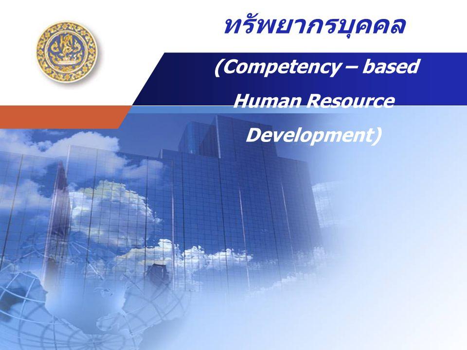 Company name สมรรถนะกับการพัฒนา ทรัพยากรบุคคล (Competency – based Human Resource Development)