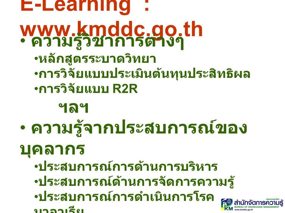 E-Learning : www.kmddc.go.th ความรู้วิชาการต่างๆ หลักสูตรระบาดวิทยา การวิจัยแบบประเมินต้นทุนประสิทธิผล การวิจัยแบบ R2R ฯลฯ ความรู้จากประสบการณ์ของ บุคลากร ประสบการณ์การด้านการบริหาร ประสบการณ์ด้านการจัดการความรู้ ประสบการณ์การดำเนินการโรค มาลาเรีย ฯลฯ