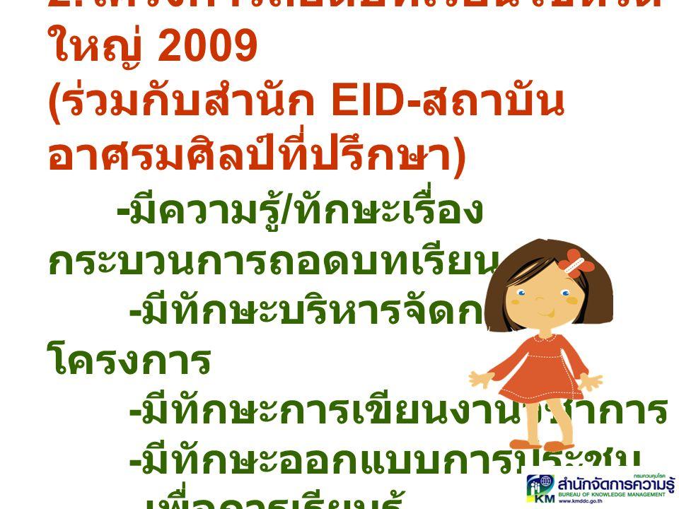 2. โครงการถอดบทเรียนไข้หวัด ใหญ่ 2009 ( ร่วมกับสำนัก EID- สถาบัน อาศรมศิลป์ที่ปรึกษา ) - มีความรู้ / ทักษะเรื่อง กระบวนการถอดบทเรียน - มีทักษะบริหารจั