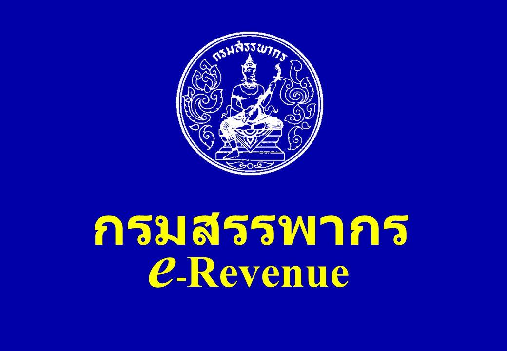 กรมสรรพากร e - Revenue