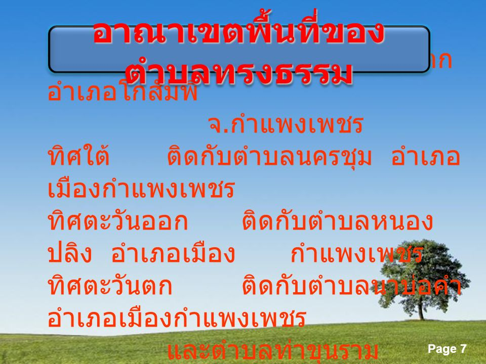 Powerpoint Templates Page 8 คณะผู้บริหาร อบต.