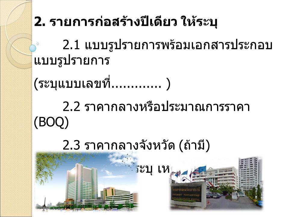 2. รายการก่อสร้างปีเดียว ให้ระบุ 2.1 แบบรูปรายการพร้อมเอกสารประกอบ แบบรูปรายการ ( ระบุแบบเลขที่............. ) 2.2 ราคากลางหรือประมาณการราคา (BOQ) 2.3