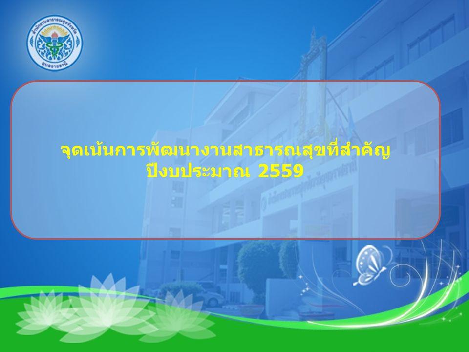 จุดเน้นการพัฒนางานสาธารณสุขที่สำคัญ ปีงบประมาณ 2559