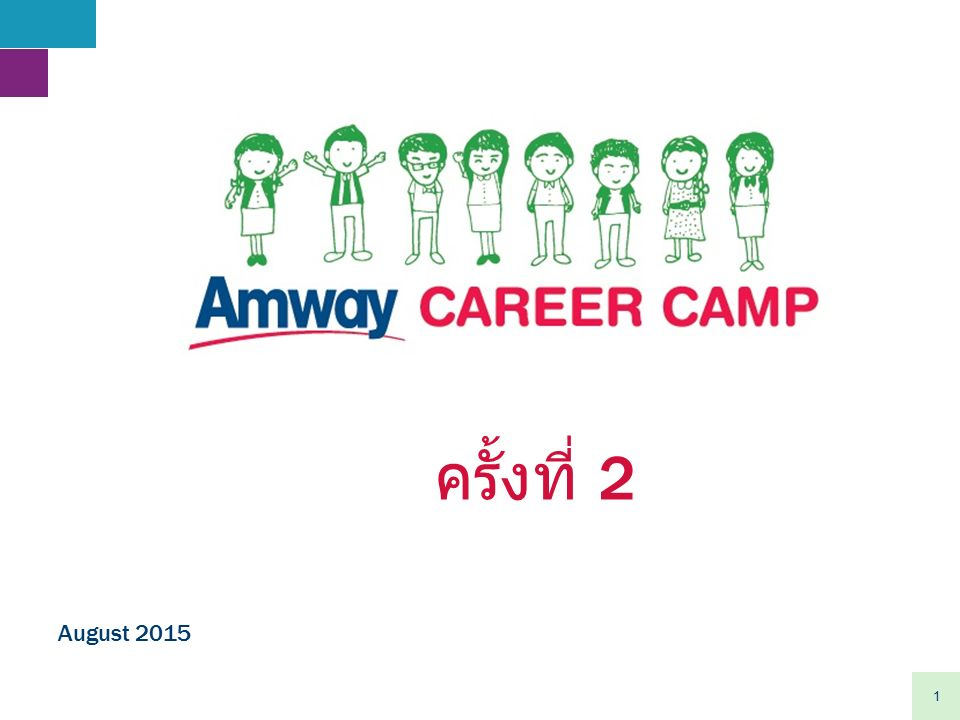 2 Amway Career Camp วัตถุประสงค์ 1.