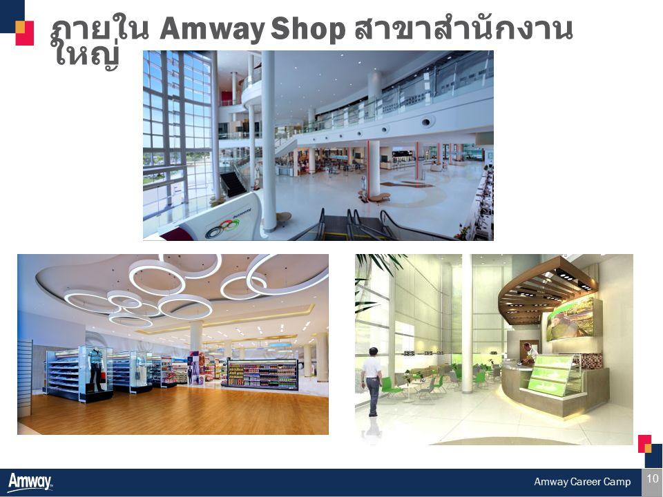 10 ภายใน Amway Shop สาขาสำนักงาน ใหญ่ Amway Career Camp