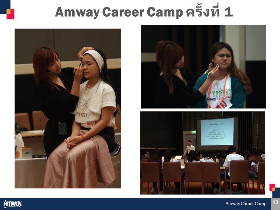 13 Amway Career Camp ครั้งที่ 1 Amway Career Camp