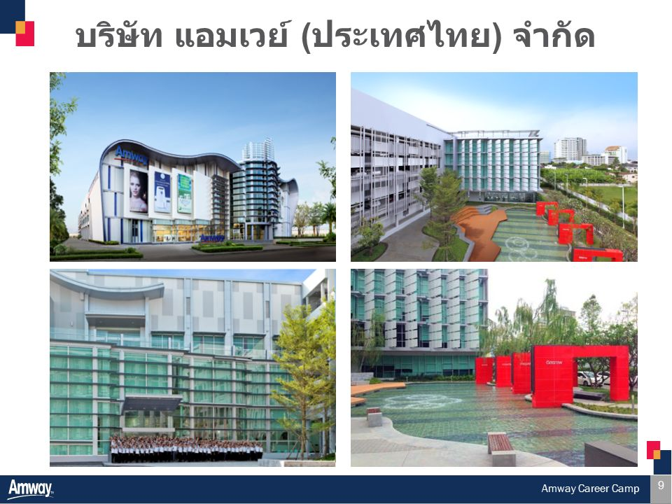 9 Campus Visit บริษัท แอมเวย์ ( ประเทศไทย ) จำกัด 9 Amway Career Camp