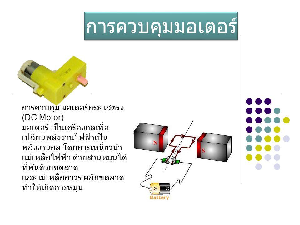 การควบคุมมอเตอร์ การควบคุม มอเตอร์กระแสตรง (DC Motor) มอเตอร์ เป็นเครื่องกลเพื่อ เปลี่ยนพลังงานไฟฟ้าเป็น พลังงานกล โดยการเหนี่ยวนำ แม่เหล็กไฟฟ้า ด้วยส่วนหมุนได้ ที่พันด้วยขดลวด และแม่เหล็กถาวร ผลักขดลวด ทำให้เกิดการหมุน