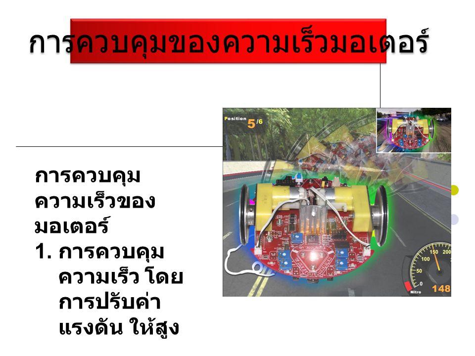 การควบคุมของความเร็วมอเตอร์ การควบคุม ความเร็วของ มอเตอร์ 1. การควบคุม ความเร็ว โดย การปรับค่า แรงดัน ให้สูง