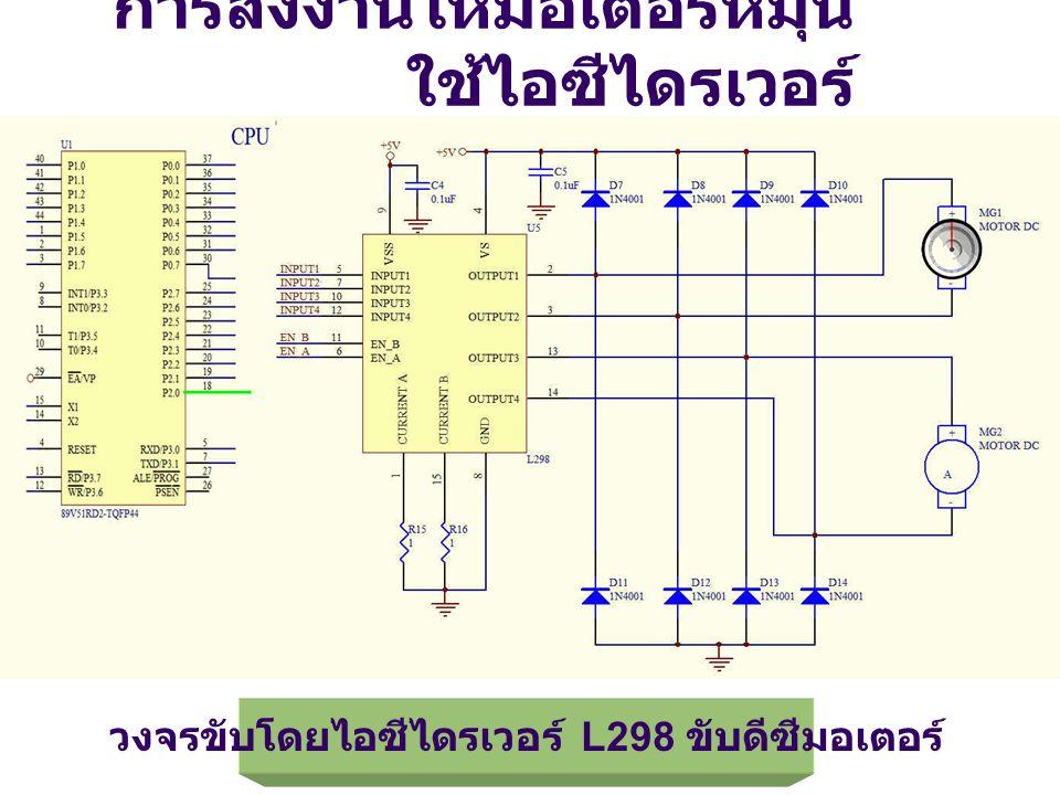 การสั่งงานให้มอเตอร์หมุน ใช้ไอซีไดรเวอร์ วงจรขับโดยไอซีไดรเวอร์ L298 ขับดีซีมอเตอร์