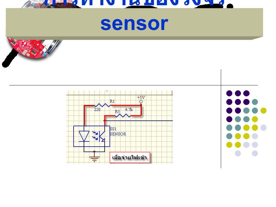 การทำงานของวงจร sensor