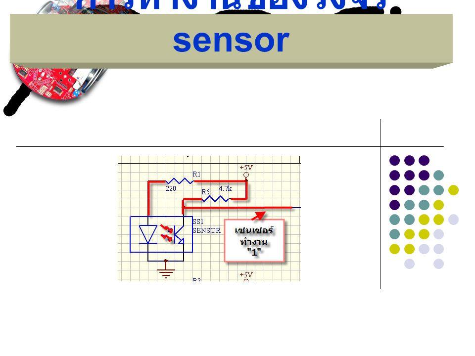 Sensor และหลักการ ทำงาน