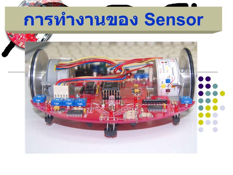 การทำงานของ Sensor