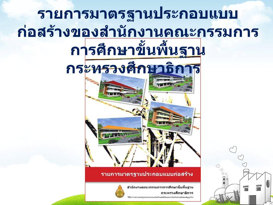 รายการมาตรฐานประกอบแบบ ก่อสร้างของสำนักงานคณะกรรมการ การศึกษาขั้นพื้นฐาน กระทรวงศึกษาธิการ