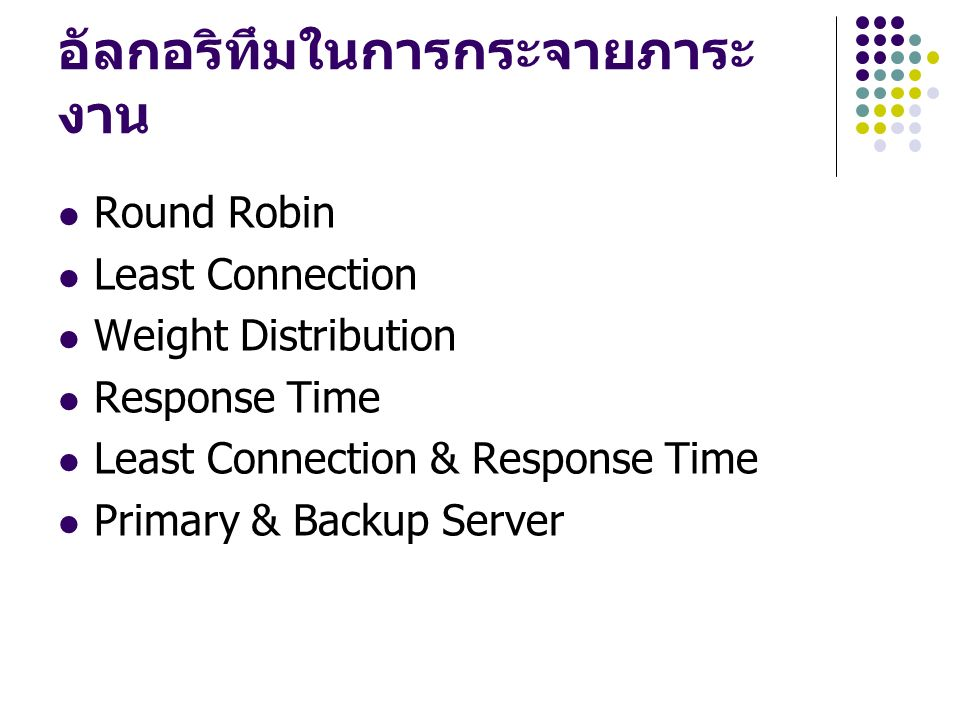อัลกอริทึมในการกระจายภาระ งาน Round Robin Least Connection Weight Distribution Response Time Least Connection & Response Time Primary & Backup Server