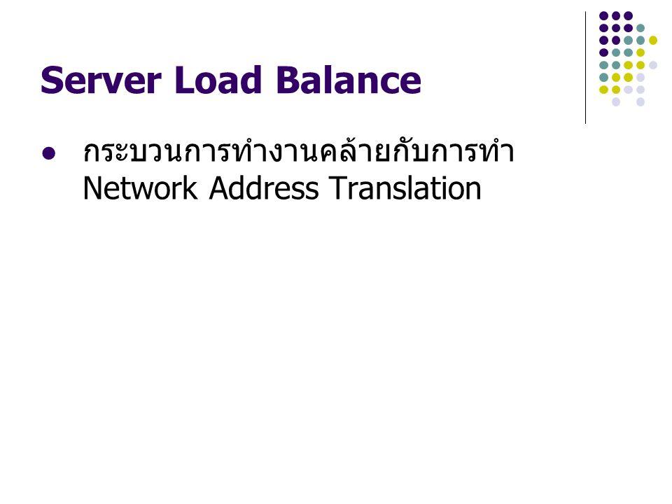 Server Load Balance กระบวนการทำงานคล้ายกับการทำ Network Address Translation