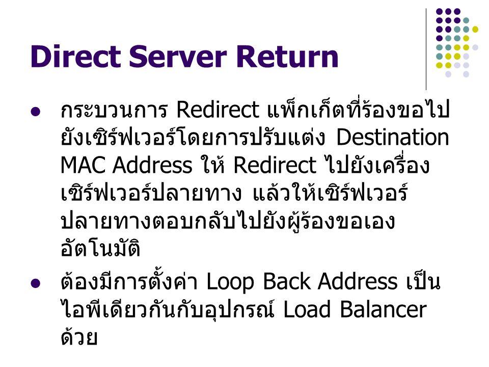 Direct Server Return กระบวนการ Redirect แพ็กเก็ตที่ร้องขอไป ยังเซิร์ฟเวอร์โดยการปรับแต่ง Destination MAC Address ให้ Redirect ไปยังเครื่อง เซิร์ฟเวอร์