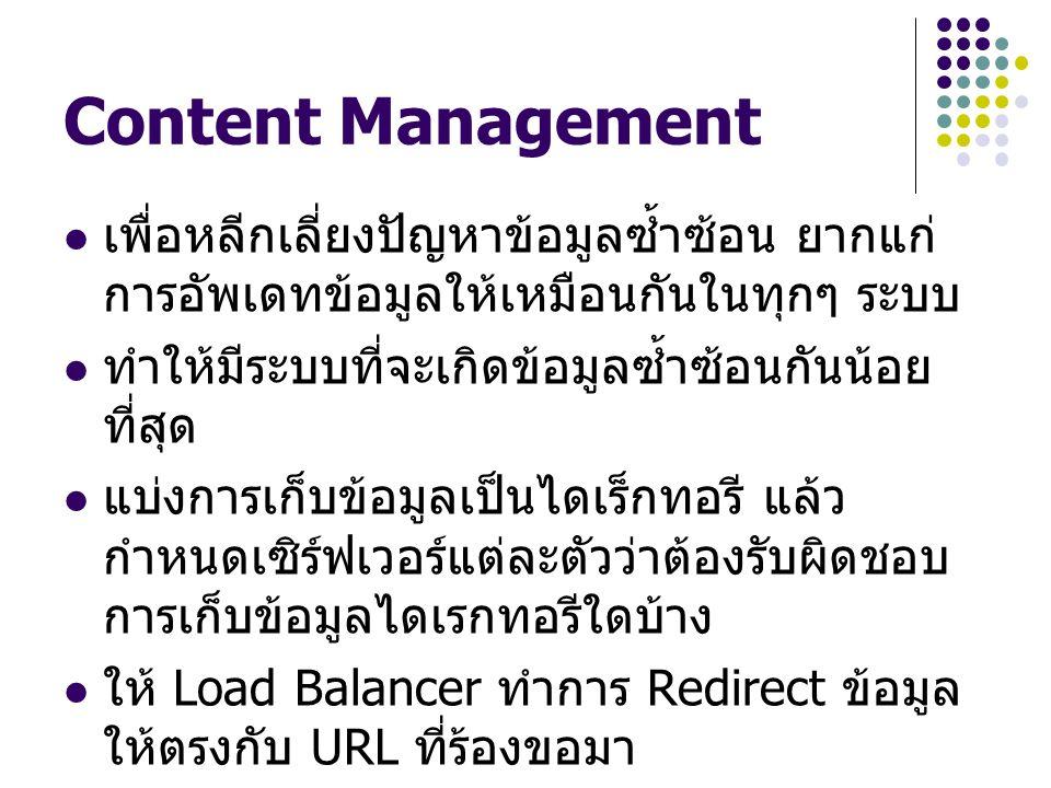 Content Management เพื่อหลีกเลี่ยงปัญหาข้อมูลซ้ำซ้อน ยากแก่ การอัพเดทข้อมูลให้เหมือนกันในทุกๆ ระบบ ทำให้มีระบบที่จะเกิดข้อมูลซ้ำซ้อนกันน้อย ที่สุด แบ่