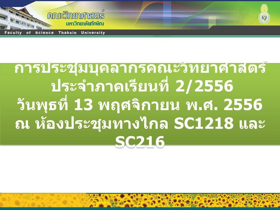การประชุมบุคลากรคณะวิทยาศาสตร์ ประจำภาคเรียนที่ 2/2556 วันพุธที่ 13 พฤศจิกายน พ. ศ. 2556 ณ ห้องประชุมทางไกล SC1218 และ SC216
