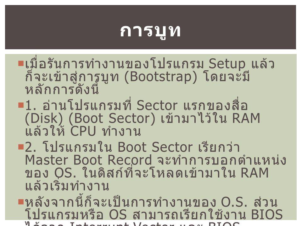  เมื่อรันการทำงานของโปรแกรม Setup แล้ว ก็จะเข้าสู่การบูท (Bootstrap) โดยจะมี หลักการดังนี้  1.