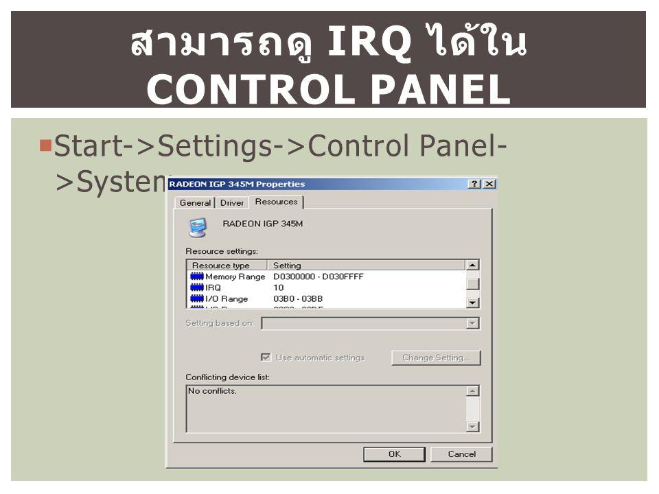  Start->Settings->Control Panel- >System สามารถดู IRQ ได้ใน CONTROL PANEL