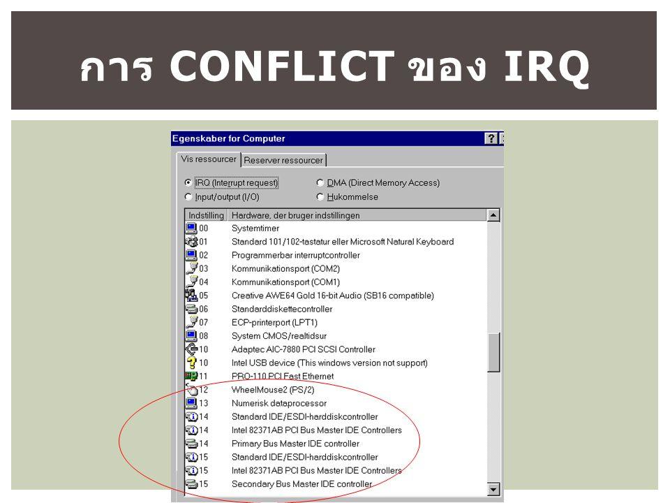 การ CONFLICT ของ IRQ