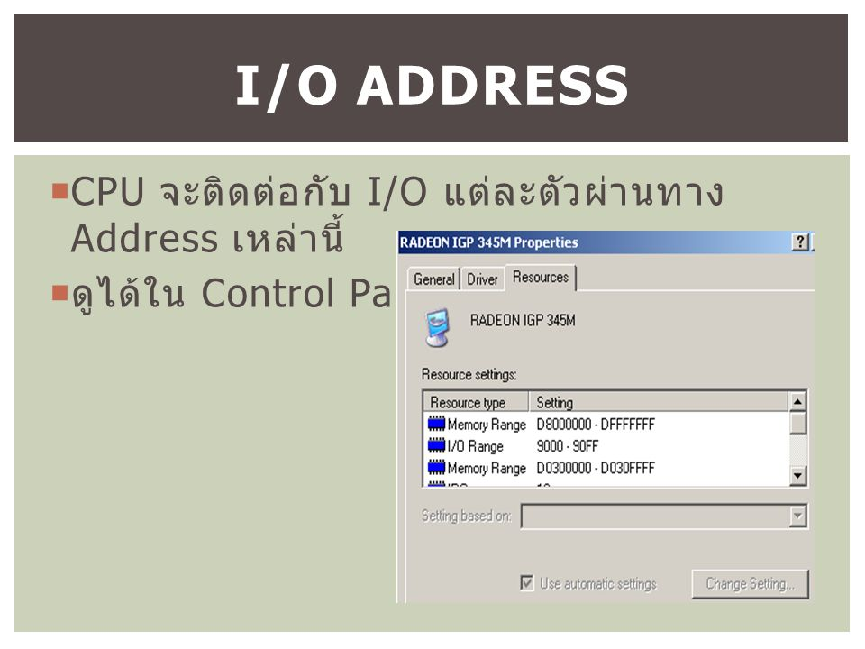  CPU จะติดต่อกับ I/O แต่ละตัวผ่านทาง Address เหล่านี้  ดูได้ใน Control Panel I/O ADDRESS