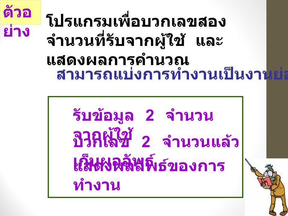 24 a1 a2 sumVal main ( ) x sumDouble ( ) sumVal=SumDouble(a1,a2) ตัวอย่าง ( ต่อ ) Step3 y