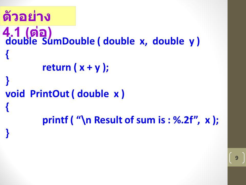 30 void main ( ) { x = 10; printf ( main (start) -> x : %d\n , x ); func1 ( ); printf ( main (after func1) -> x : %d\n , x ); func2 ( x ); printf ( main (after func2) -> x : %d\n , x); func3 ( ); printf ( main (after func3) -> x : %d\n , x); } ตัวอย่าง 4.3 ( ต่อ )