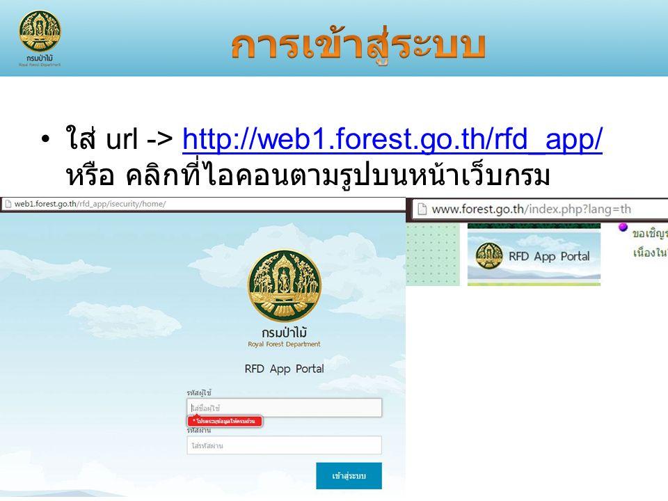 ใส่ url -> http://web1.forest.go.th/rfd_app/ หรือ คลิกที่ไอคอนตามรูปบนหน้าเว็บกรมhttp://web1.forest.go.th/rfd_app/