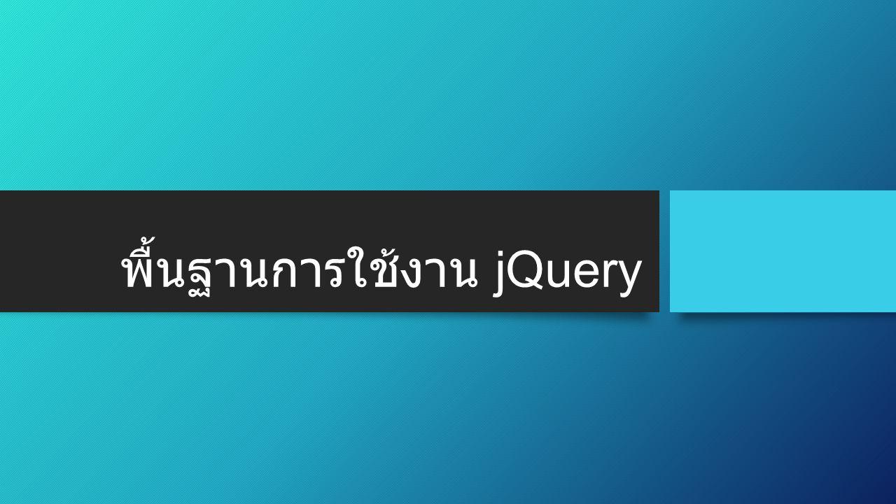 พื้นฐานการใช้งาน jQuery