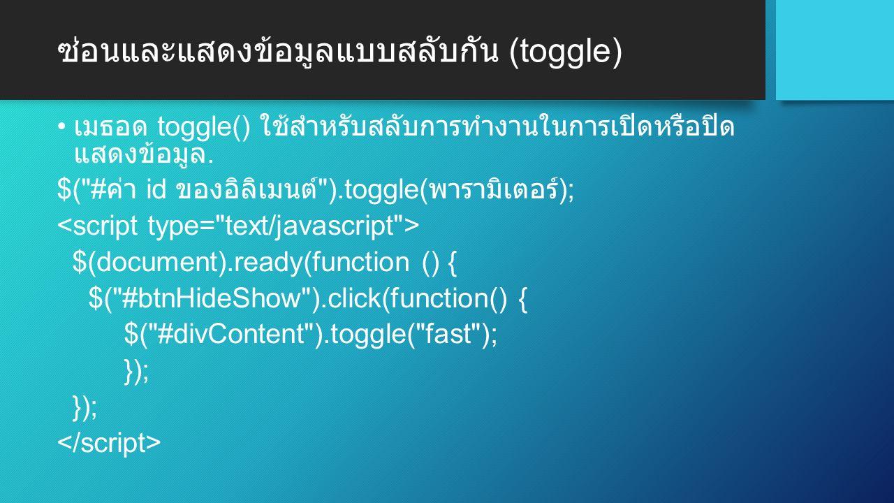ซ่อนและแสดงข้อมูลแบบสลับกัน (toggle) เมธอด toggle() ใช้สำหรับสลับการทำงานในการเปิดหรือปิด แสดงข้อมูล.