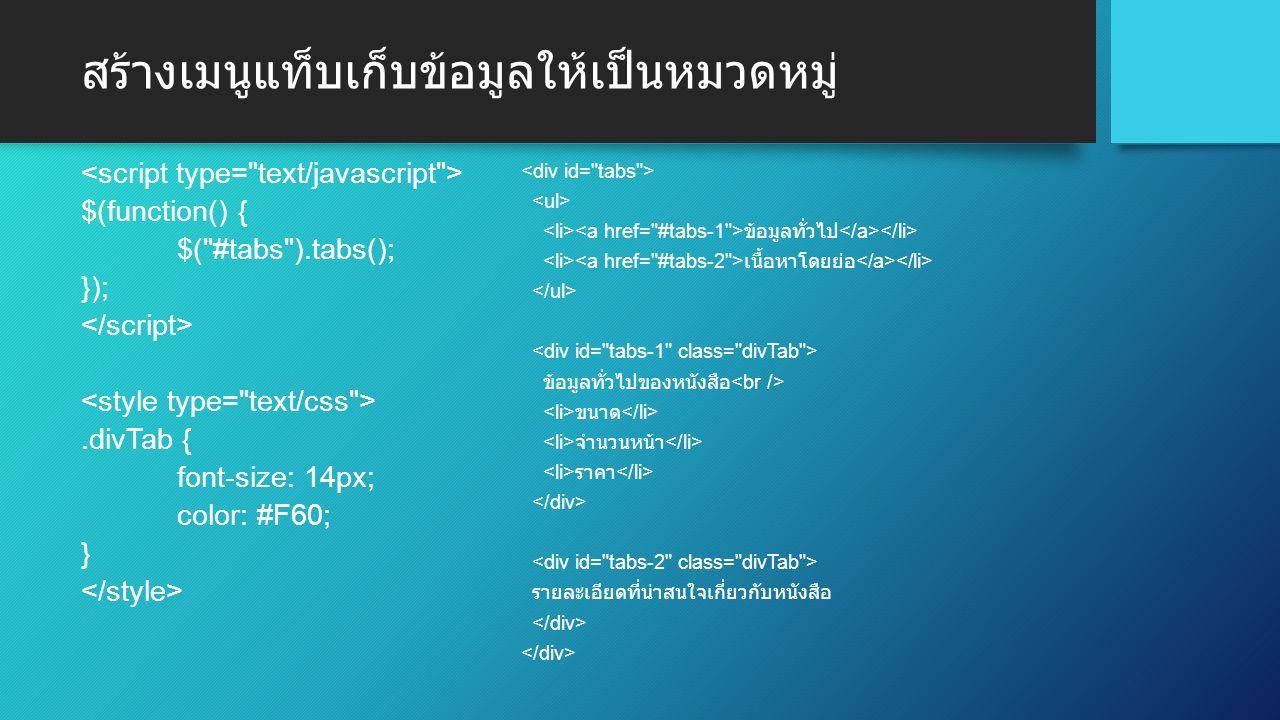สร้างเมนูแท็บเก็บข้อมูลให้เป็นหมวดหมู่ $(function() { $( #tabs ).tabs(); });.divTab { font-size: 14px; color: #F60; } ข้อมูลทั่วไป เนื้อหาโดยย่อ ข้อมูลทั่วไปของหนังสือ ขนาด จำนวนหน้า ราคา รายละเอียดที่น่าสนใจเกี่ยวกับหนังสือ