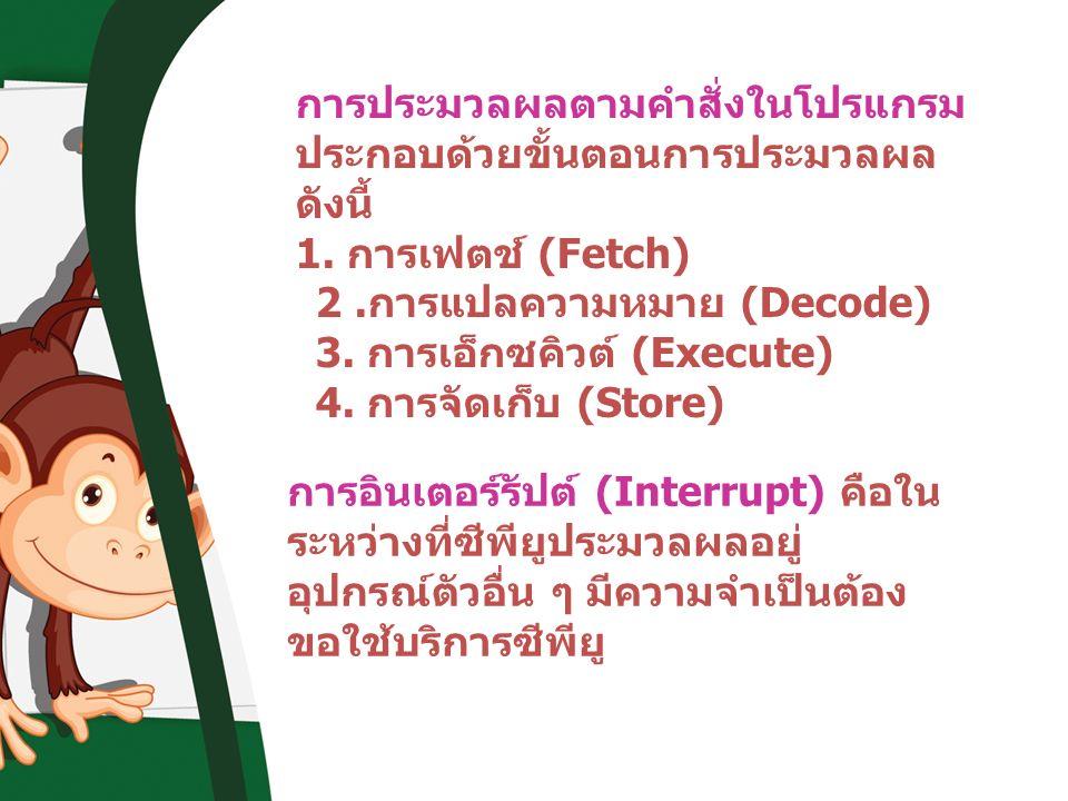 การประมวลผลตามคำสั่งในโปรแกรม ประกอบด้วยขั้นตอนการประมวลผล ดังนี้ 1. การเฟตช์ (Fetch) 2. การแปลความหมาย (Decode) 3. การเอ็กซคิวต์ (Execute) 4. การจัดเ