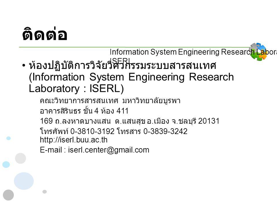 ติดต่อ ห้องปฏิบัติการวิจัยวิศวกรรมระบบสารสนเทศ (Information System Engineering Research Laboratory : ISERL) คณะวิทยาการสารสนเทศ มหาวิทยาลัยบูรพา อาคารสิรินธร ชั้น 4 ห้อง 411 169 ถ.