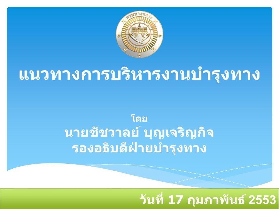แนวทางการบริหารงานบำรุงทาง โดย นายชัชวาลย์ บุญเจริญกิจ รองอธิบดีฝ่ายบำรุงทาง วันที่ 17 กุมภาพันธ์ 2553