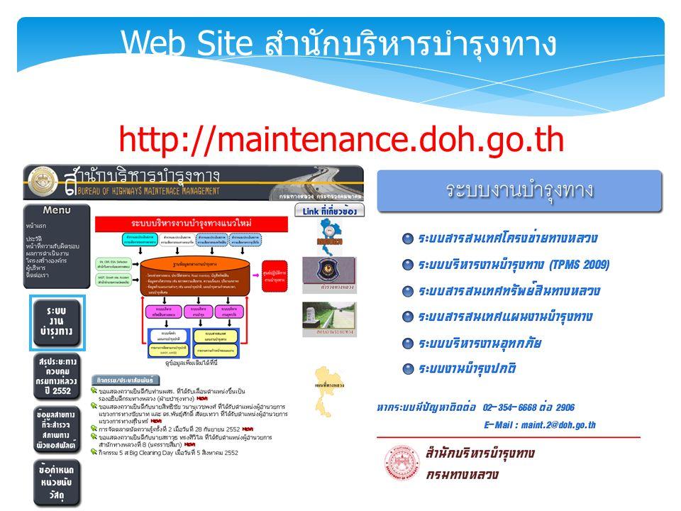 Web Site สำนักบริหารบำรุงทาง http://maintenance.doh.go.th