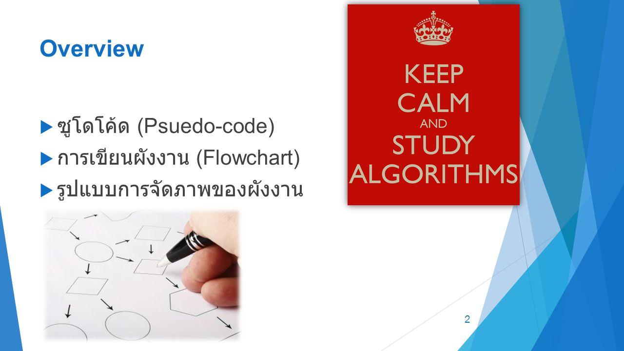 Overview  ซูโดโค้ด (Psuedo-code)  การเขียนผังงาน (Flowchart)  รูปแบบการจัดภาพของผังงาน 2