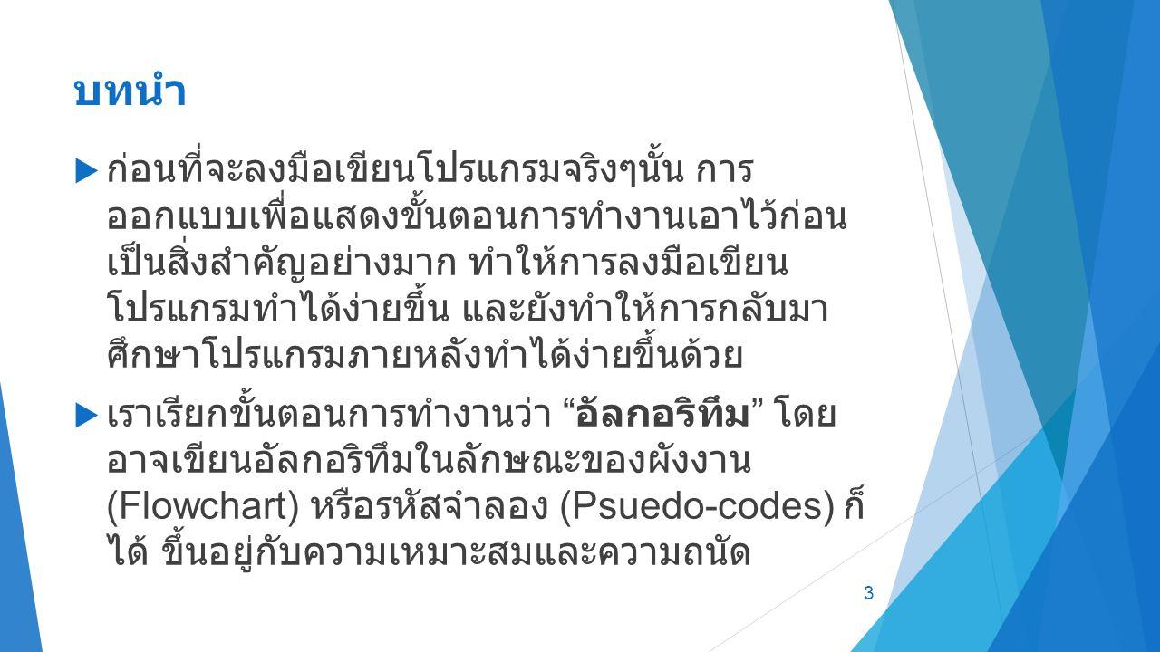 Homework01: จงเขียนซูโดโค้ดและผัง งานของโปรแกรมต่อไปนี้โดยละเอียดและ ถูกต้องตามหลักการ  1) รับค่ารัศมีจากผู้ใช้ เพื่อคำนวณหาพื้นที่และความ ยาวเส้นรอบวงของวงกลม  2) รับข้อมูลตัวเลขจำนวน 10 ค่าจากผู้ใช้ โดยใช้การ วนรอบรับค่า แล้วคำนวณหาค่าเฉลี่ย  3) เขียนขั้นตอนการกดเงินจากตู้ ATM โดยตู้ ATM จำเป็นต้องมีการตรวจสอบด้วยว่ายอดเงินที่ผู้ใช้ป้อน นั้นเกินกว่ายอดเงินที่มีในบัญชีหรือไม่ หากผู้ใช้ป้อน เงินเกินกว่ายอดเงินในบัญชี ระบบจะไม่อนุญาตให้กด เงิน และระบบจะย้อนกลับไปถามผู้ใช้ใหม่ว่าจะกดเงิน จำนวนเท่าไรจนกว่ายอดเงินที่ผู้ใช้กรอกจะน้อยกว่า หรือเท่ากับยอดเงินในบัญชี 14