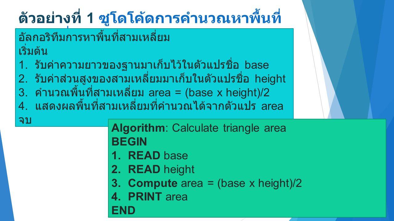 ตัวอย่างที่ 1 ซูโดโค้ดการคำนวณหาพื้นที่ สามเหลี่ยม ( ภาษาไทยและอังกฤษ ) 6 อัลกอริทึมการหาพื้นที่สามเหลี่ยม เริ่มต้น 1.