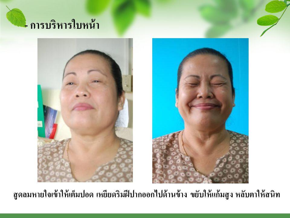 - การบริหารใบหน้า สูดลมหายใจเข้าให้เต็มปอด เหยียดริมฝีปากออกไปด้านข้าง ขยับให้แก้มสูง หลับตาให้สนิท