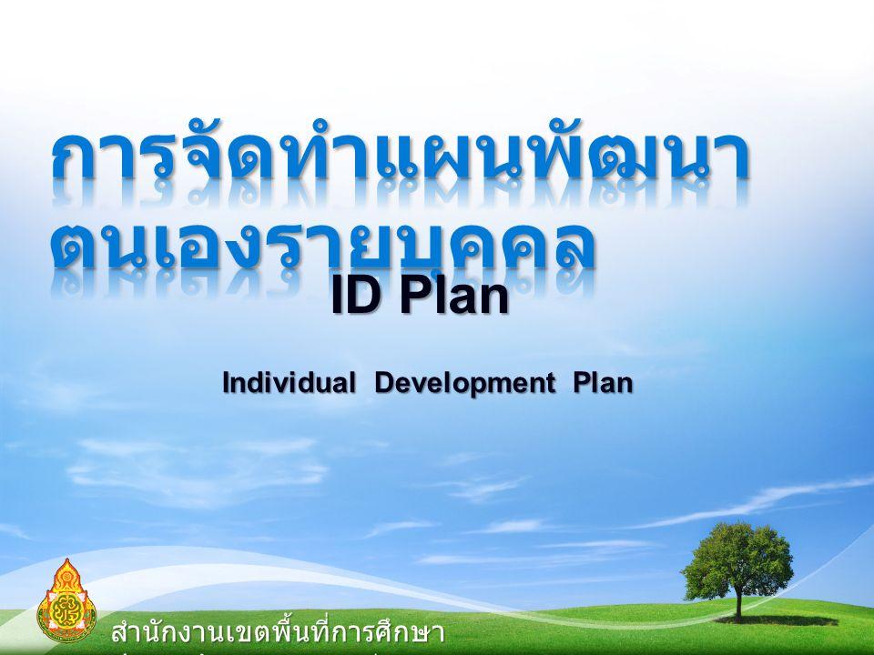 ID Plan Individual Development Plan สำนักงานเขตพื้นที่การศึกษา ประถมศึกษาสุพรรณบุรี เขต ๑